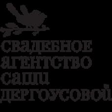 Свадебное агенство Саши Дергоусовой