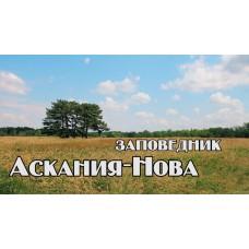 Аскания-Нова - Государственный заповедник