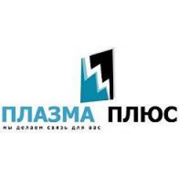 ПЛАЗМА ПЛЮС   ООО