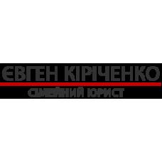 Євген Кіріченко - Cімейний юрист