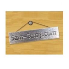 Sam-Stroy