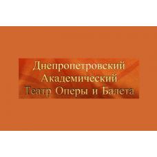 Днепропетровский академичный театр оперы и балета