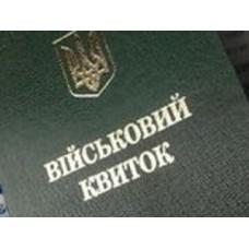 Малиновского р-на г. Одессы Военкомат