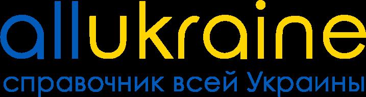 AllUkraine  - Справочник всех компаний Украины